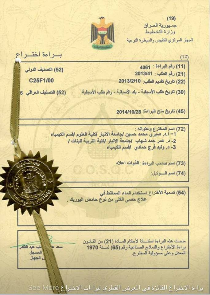 Shield of Scientific Creativity awarded to an Anbar University Professor