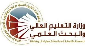 The Ministry of Higher Education and Scientific Research announces the nomination of full vacancies of special grades
